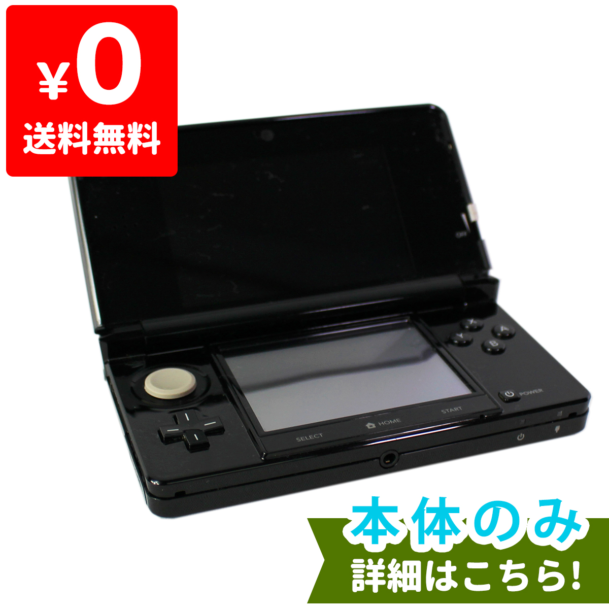 3DS ニンテンドー3DS クリアブラック(CTR-S-WEBA) 本体のみ タッチペン付き Nintendo 任天堂 ニンテンドー 中古 4902370520804 送料無料 【中古】