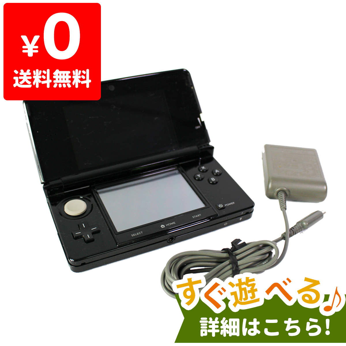 3DS ニンテンドー3DS クリアブラック(CTR-S-WEBA) 本体 すぐ遊べるセット Nintendo 任天堂 ニンテンドー 中古 4902370520804 送料無料 【中古】