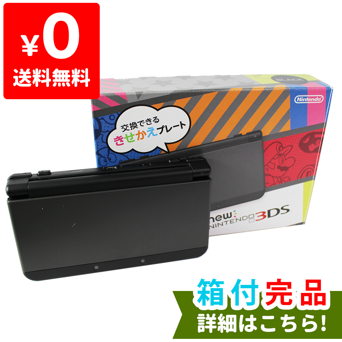 New3DS 本体 ブラック ニンテンドー 任天堂 Nintendo ゲーム機 【中古】 4902370522167 送料無料