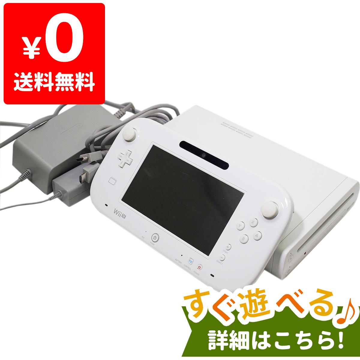 Wii U ウィーユー 本体 ベーシックセット 本体 すぐ遊べるセット ニンテンドー 任天堂 Nintendo ゲーム機 中古 4902370519877 送料無料