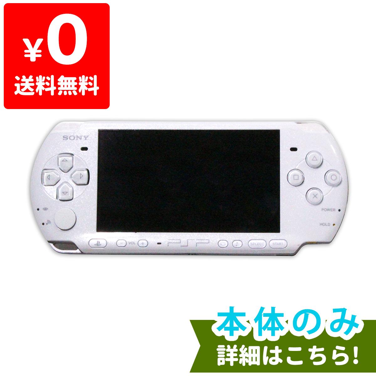PSP 3000 パール・ホワイト PSP-3000PW 本体のみ PlayStationPortable SONY ソニー 中古 4948872411981 送料無料 【中古】