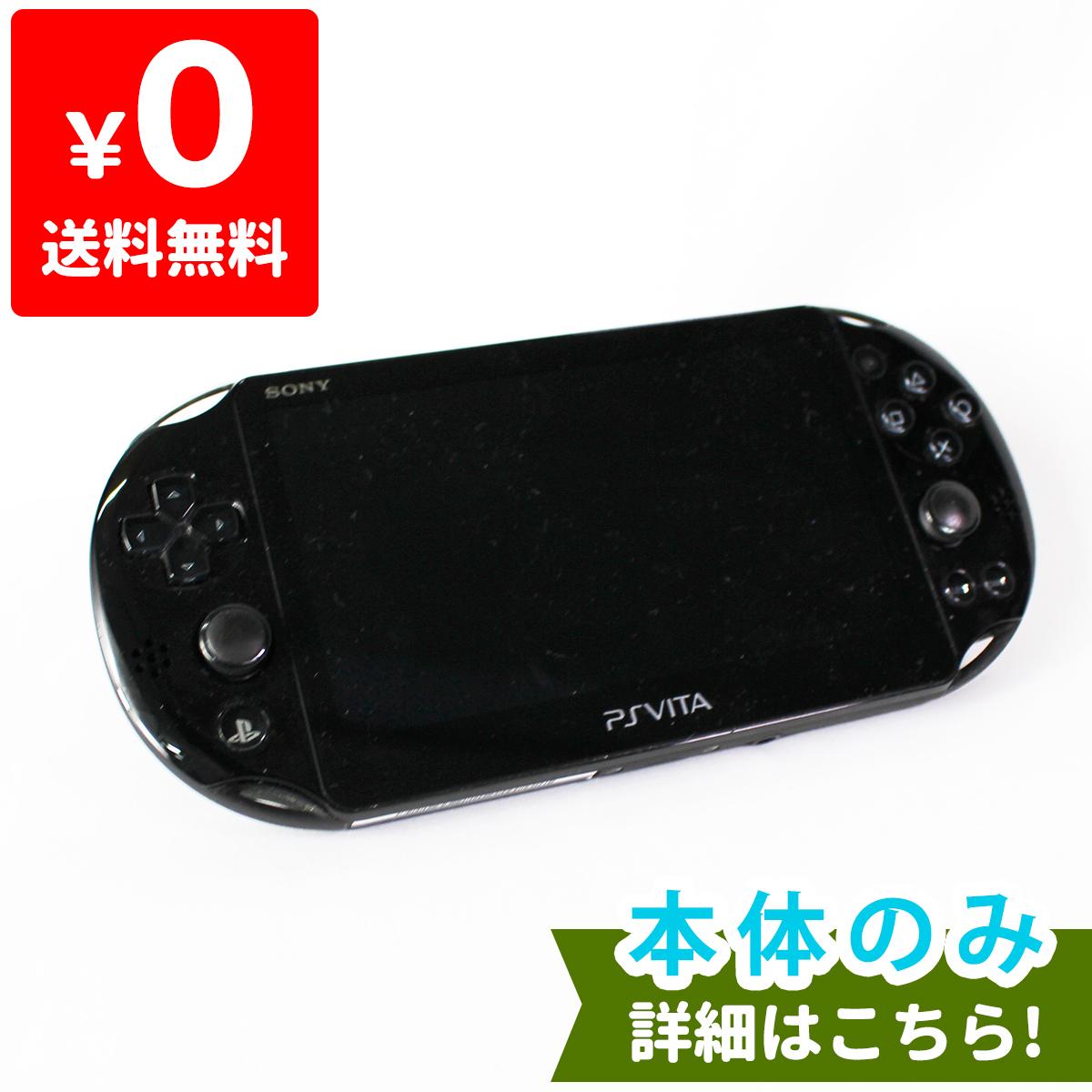 【送料無料】PSVITA PlayStationVita プレイステーションヴィータ 本体 Wi-Fiモデル ブラック PCH-2000ZA11 SONY ゲーム機 中古 4948872413602 【中古】