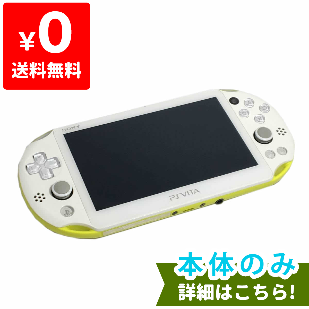 PSVita 2000 PlayStation Vita Wi-Fiモデル ライムグリーン/ホワイト (PCH-2000ZA13) 本体のみ PlayStationVita SONY ソニー 中古 4948872413671 送料無料 【中古】