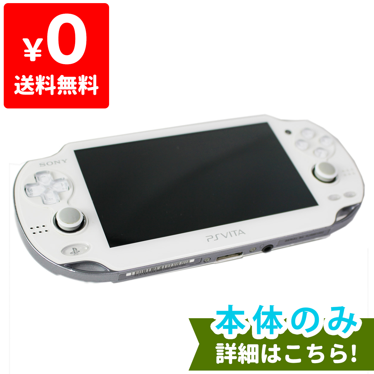 PSVita PlayStation Vita Wi‐Fiモデル クリスタル・ホワイト (PCH-1000 ZA02) 本体のみ PlayStationVita SONY ソニー 中古 4948872413268 送料無料 【中古】