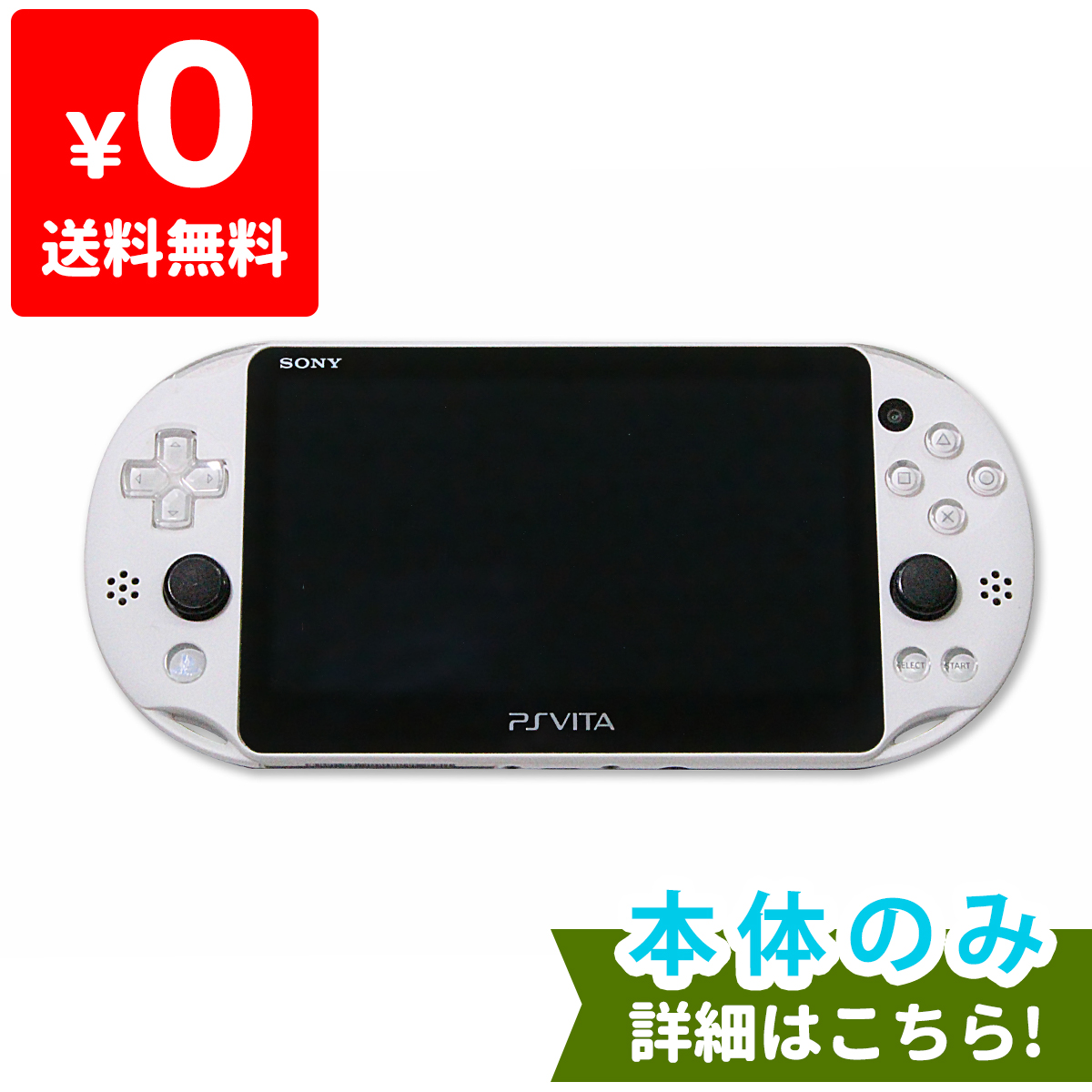 PSVita 2000 PlayStation Vita Wi-Fiモデル グレイシャー・ホワイト(PCH-2000ZA22) 本体のみ PlayStationVita SONY ソニー 中古 4948872414067 送料無料 【中古】