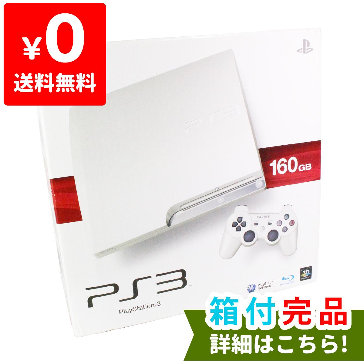 PS3 プレステ3 PlayStation 3 (160GB) クラシック・ホワイト (CECH-2500ALW) SONY ゲーム機 中古 すぐ遊べるセット 完品 4948872412568 送料無料 【中古】