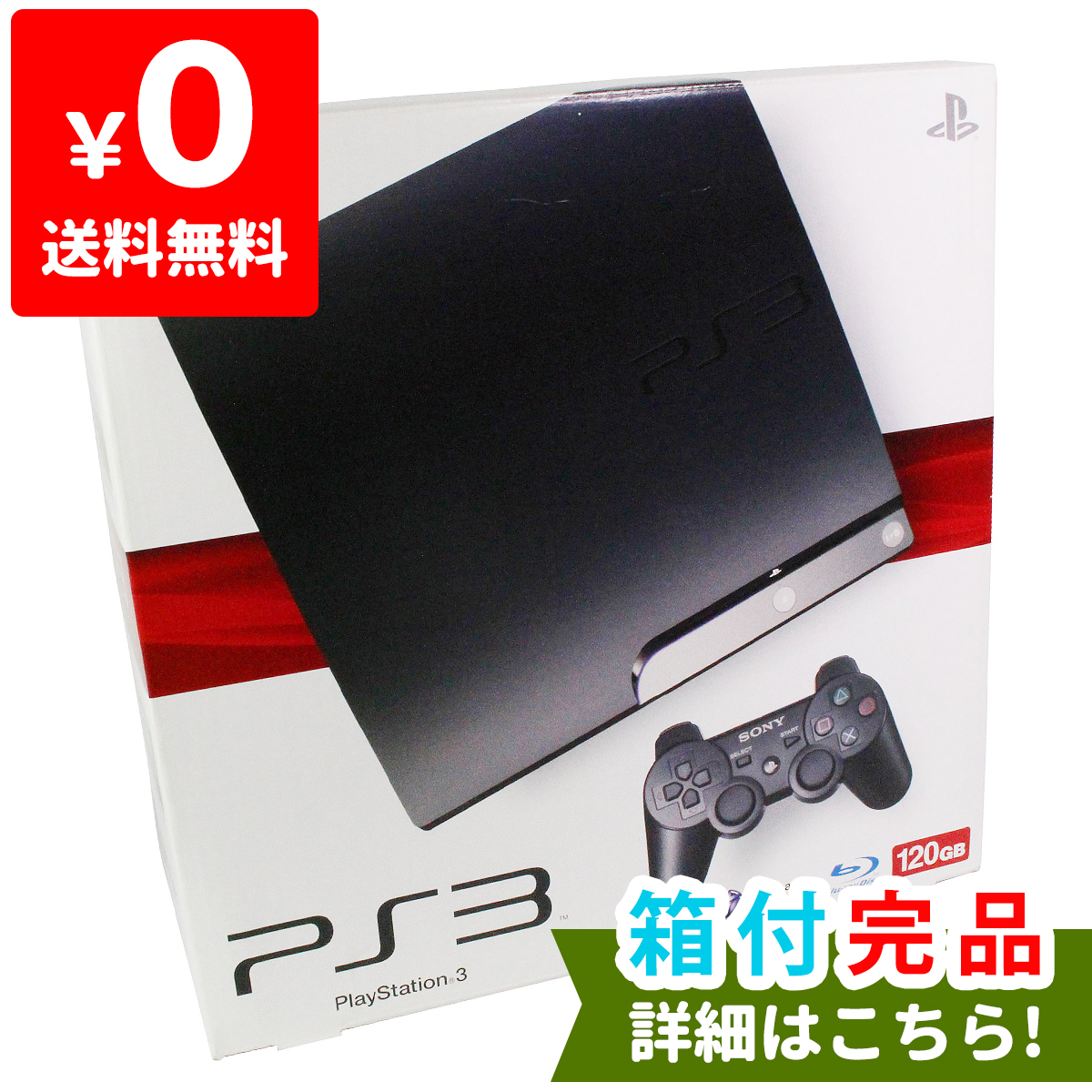 PS3 プレステ3 PlayStation 3 (120GB) チャコール・ブラック (CECH-2000A) SONY ゲーム機 中古 すぐ遊べるセット 完品 4948872412209 送料無料 【中古】
