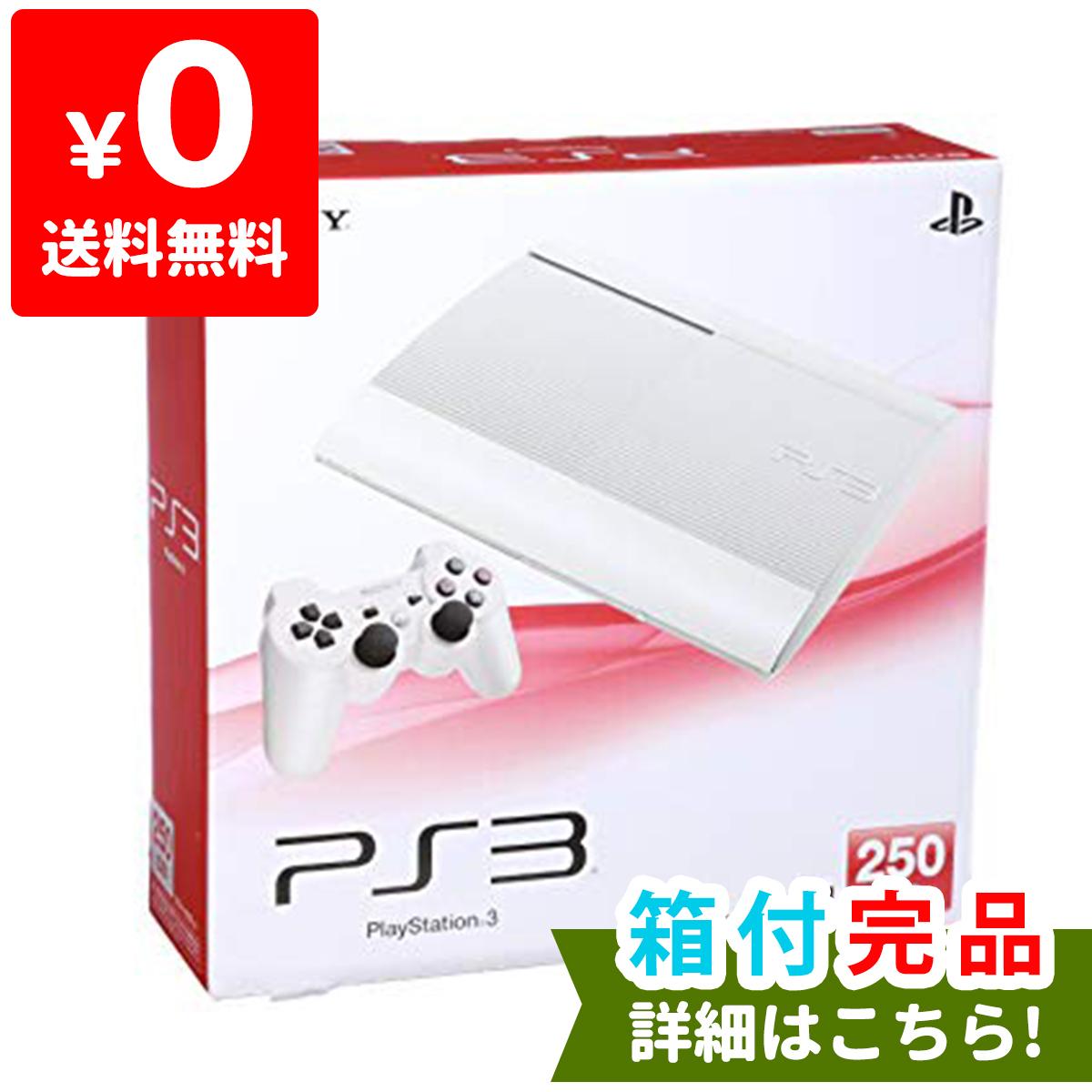 PS3 プレステ3 PlayStation 3 クラシック・ホワイト 250GB (CECH-4200BLW) SONY ゲーム機 中古 すぐ遊べるセット 完品 4948872413565 送料無料 【中古】