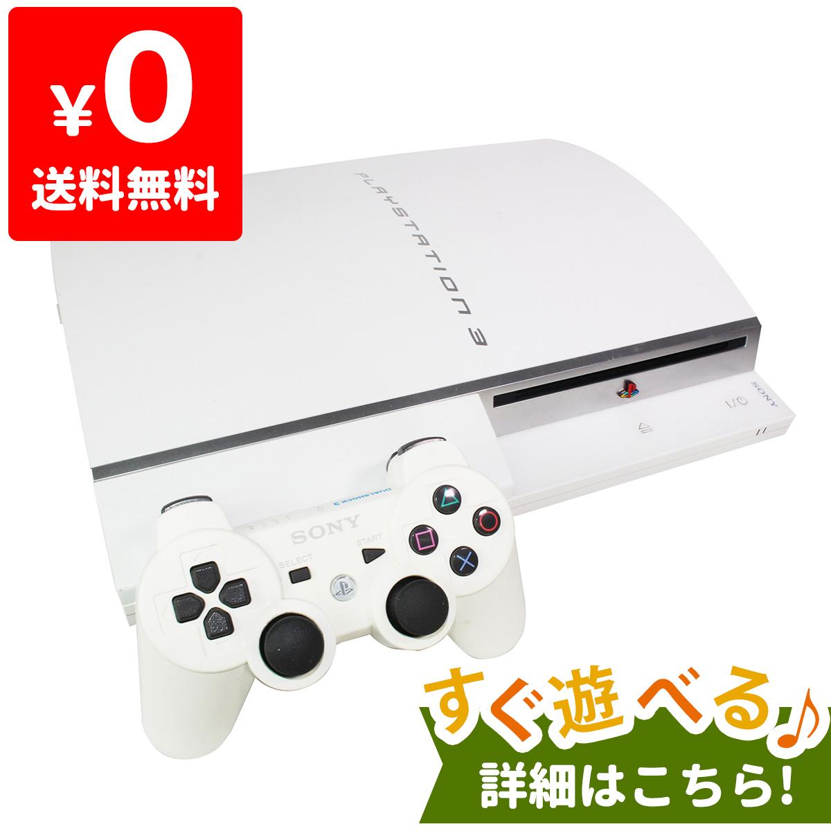 PS3 プレステ3 PLAYSTATION 3 80GB セラミックホワイト SONY ゲーム機 中古 すぐ遊べるセット 4948872412032 送料無料 【中古】