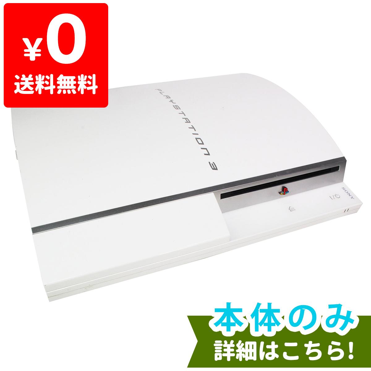 PS3 プレステ3 PLAYSTATION 3 80GB セラミックホワイト SONY ゲーム機 中古 本体のみ 4948872412032 送料無料 【中古】