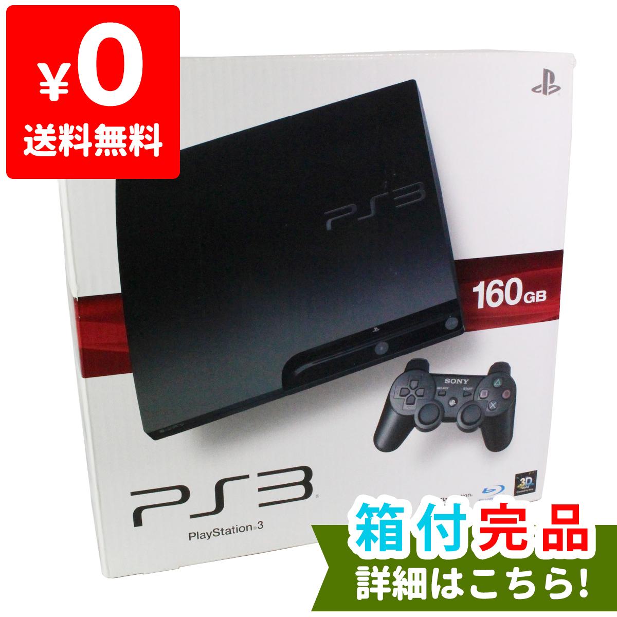 PS3 プレステ3 PlayStation 3 (160GB) チャコール・ブラック (CECH-2500A) SONY ゲーム機 中古 完品 4948872412476 送料無料 【中古】