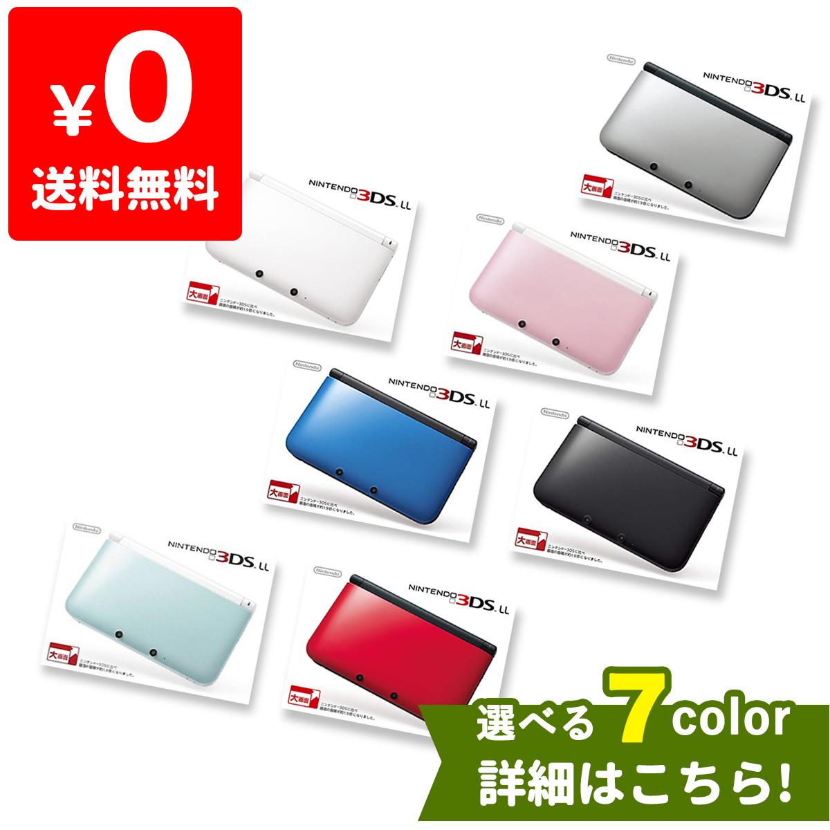 【送料無料】ニンテンドー 3DSLL 本体 中古 付属品完備 完品 選べる7色【中古】
