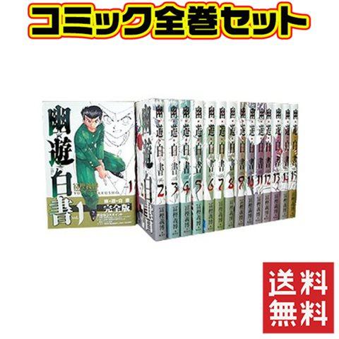 【送料無料】幽・遊・白書完全版 1-15巻 セット【中古】