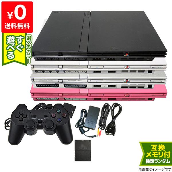 PS2 本体 送料無料 お得セット 一式 PS2 本体 中古 非純正 コントローラー 1個付き すぐ遊べるセット プレステ2 SCPH 77000CB CW SS PK メモカ付き 送料無料