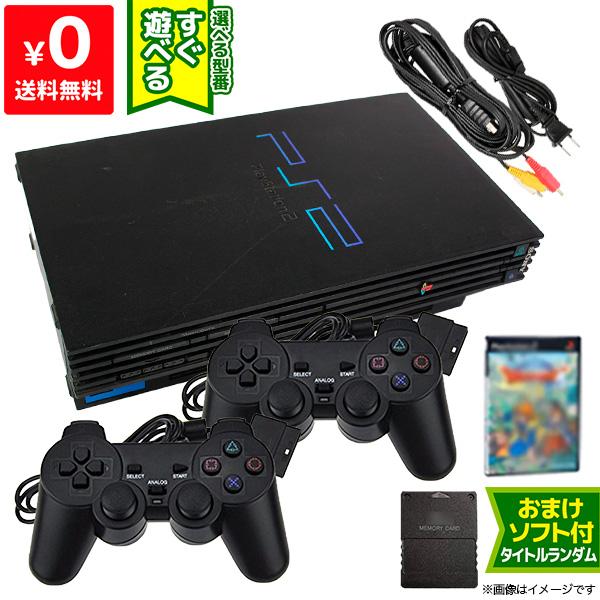 PS2 本体 中古 非純正 コントローラー 2個付き おまけ PS2 ソフト 1本付き すぐ遊べるセット プレステ2 SCPH 10000~39000 メモカ付き 送料無料