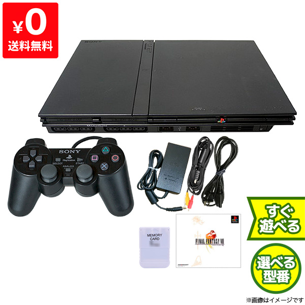 PS2 プレステ2 本体 すぐ遊べるセット ソフト付き(PS FF8) SCPH 70000~79000 選べる型番 【中古】