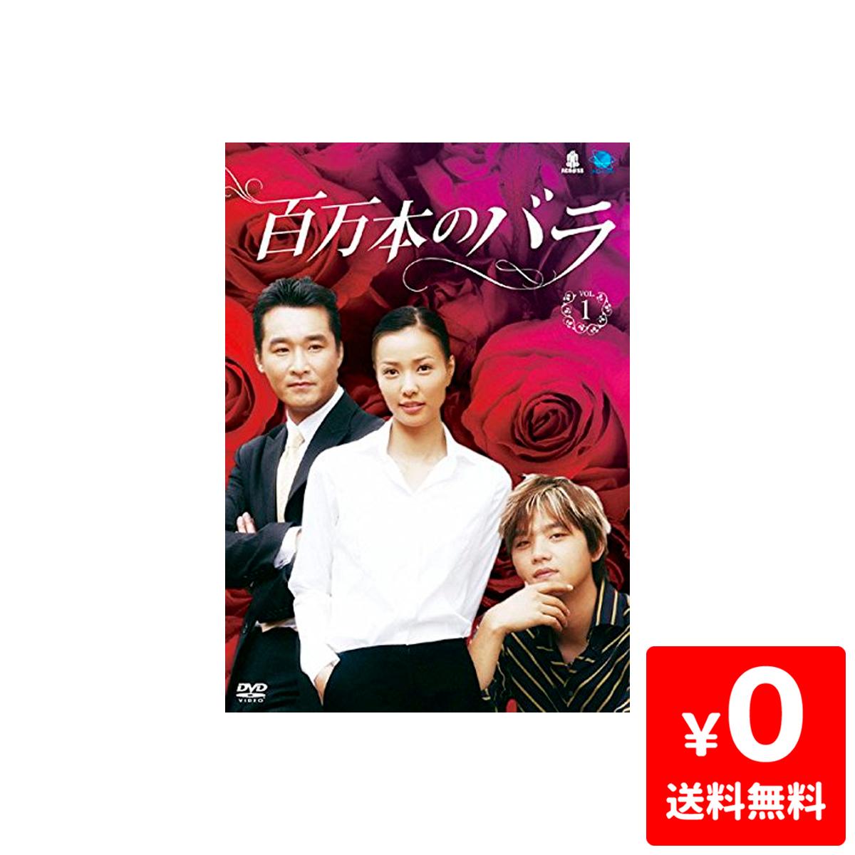 百万本のバラ 全43巻 セット まとめ売り 【中古】 レンタルアップ 送料無料
