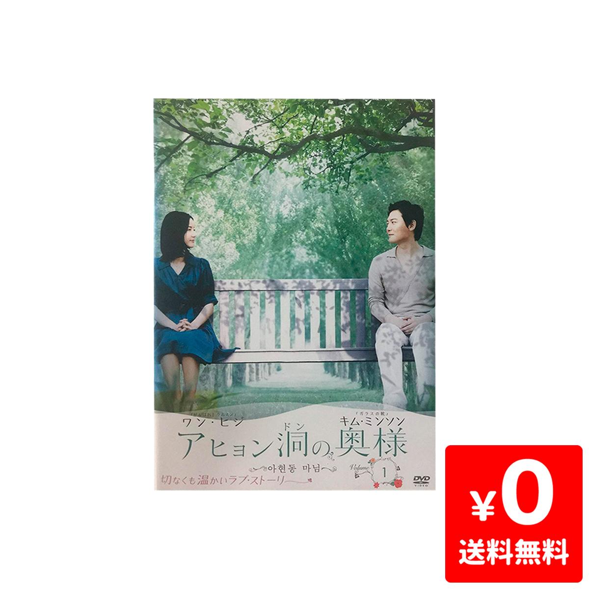 アヒョン洞の奥様 全51巻 セット まとめ売り 【中古】 レンタルアップ 送料無料