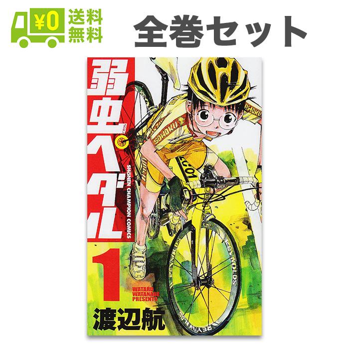 【送料無料】弱虫ペダル 1-55巻 コミック セット【中古】