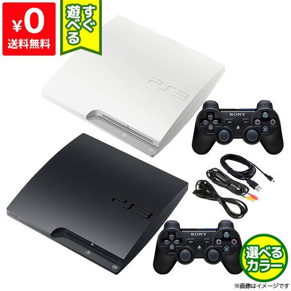 PS3 本体 中古 純正 コントローラー 1個付き 選べるカラー CECH-2500B ブラック ホワイト 送料無料