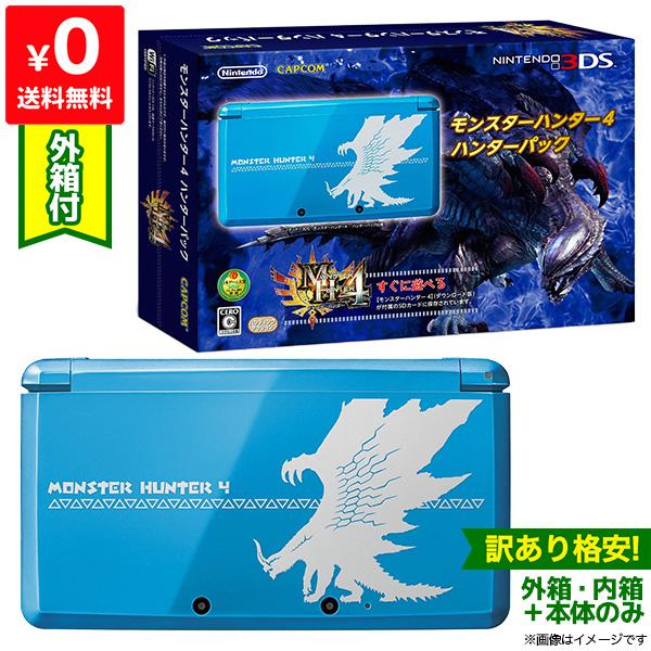 3DS ニンテンドー3DS モンスターハンター4 ハンターパック 本体 外箱付き 訳あり Nintendo 任天堂 ニンテンドー 【中古】 4902370521429 送料無料