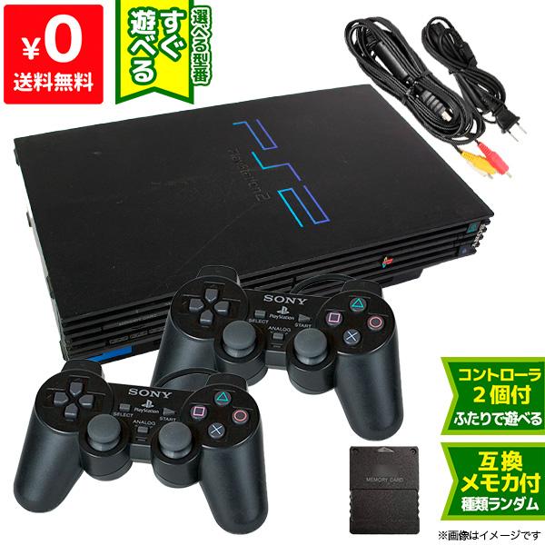 PS2 本体 中古 純正 コントローラー 2個付き すぐ遊べるセット 選べる型番 プレステ2 SCPH 10000~39000 メモリーカード メモカ付き 送料無料 中古