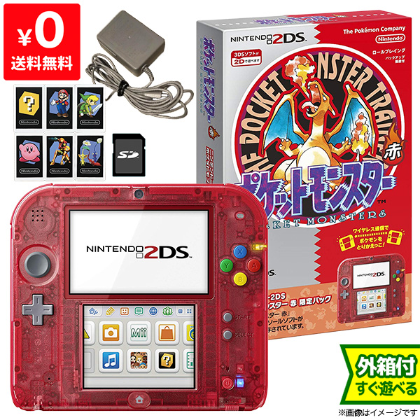 2DS ニンテンドー2DS 赤 限定パックFTR-S-RBDK 本体 完品 外箱付き Nintendo 任天堂 ニンテンドー 中古 4521329189789 送料無料 【中古】
