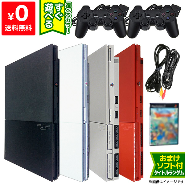 PS2 本体 中古 非純正 コントローラー 2個付き おまけ PS2 ソフト 1本付き すぐ遊べるセット プレステ2 SCPH 90000CB CW SS CR 送料無料