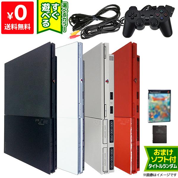 PS2 本体 送料無料 お得セット 一式 PS2 本体 中古 非純正 コントローラー 1個付き おまけ PS2 ソフト 1本付き すぐ遊べるセット プレステ2 SCPH 90000CB CW SS CR メモカ付き 送料無料
