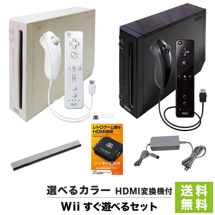 送料無料 【送料無料】Wii 本体 HDMI セット すぐ遊べるセット PC モニターでWiiが遊べる 高画質 選べるカラー【中古】