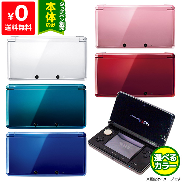 3DS 本体 中古 お得なキャンペーンを実施中 タッチペン付き 任天堂 新品未使用 選べる6色 ニンテンドー ニンテンドー3DS 本体のみ 第1世代