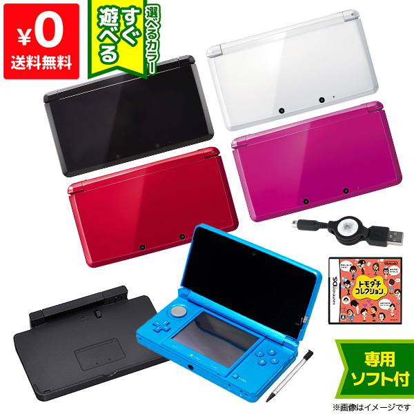 3DS メーカー公式 本体 お値打ち価格で 中古 すぐ遊べるセット ソフト付き トモダチコレクション タッチペン 選べる5色 3DS専用充電台 USB型充電器