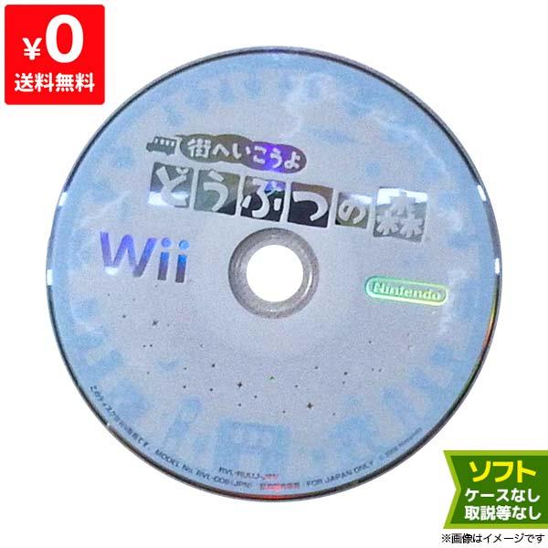 良い Wii ニンテンドーWii 街へいこうよ どうぶつの森 ソフトのみ ソフト単品 Nintendo 任天堂 ニンテンドー 4902370517248 送料無料 【中古】