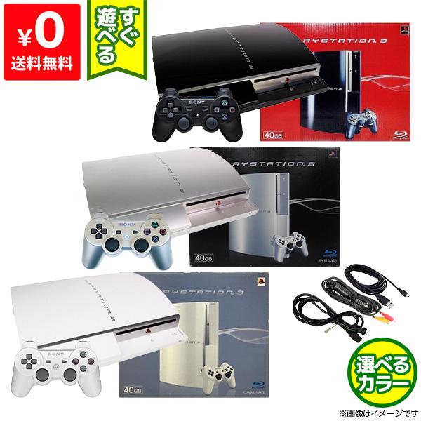 PS3 プレステ3 プレイステーション3 無料 本体 公式ストア 完品 選べるカラー 40GB ホワイト シルバー ブラック CECHH00