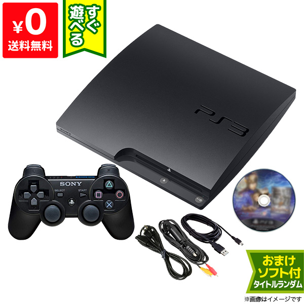 PS3 プレステ3 プレイステーション3 PS3 本体 すぐ遊べるセット CECH-2000A おまけソフト付き チャコール・ブラック CB プレステ3 PlayStation 3 SONY ゲーム機【中古】