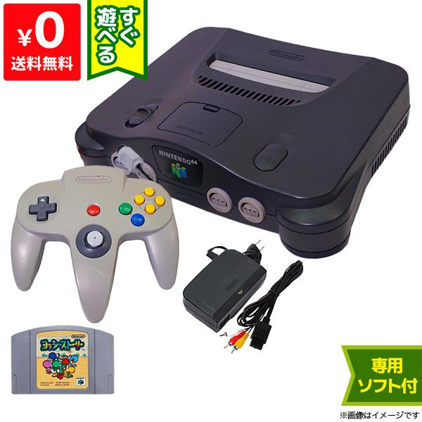 送料無料 64 ニンテンドー64 本体 お買い得品 すぐ遊べるセット 中古 グレーコントローラー1点 ソフト付き Nintendo64 誕生日 お祝い ヨッシーストーリー
