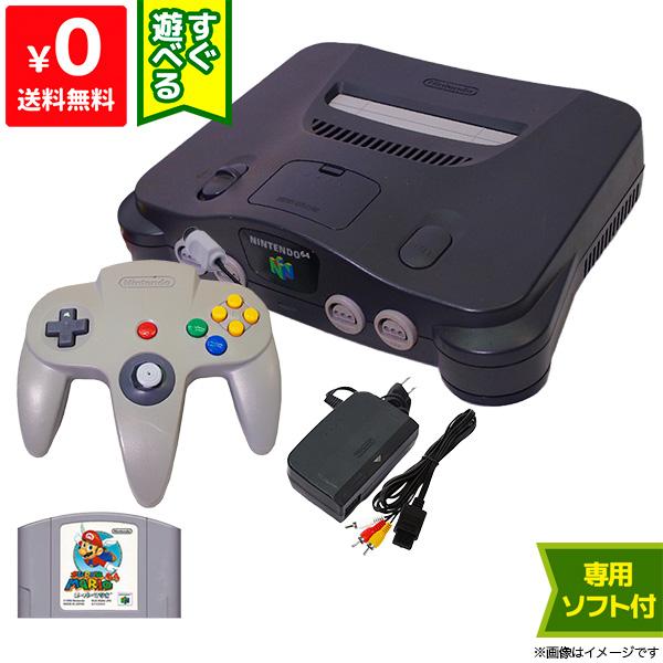送料無料 気質アップ 64 ニンテンドー64 本体 すぐ遊べるセット グレーコントローラー1点 スーパーマリオ64 ソフト付き 中古 売買