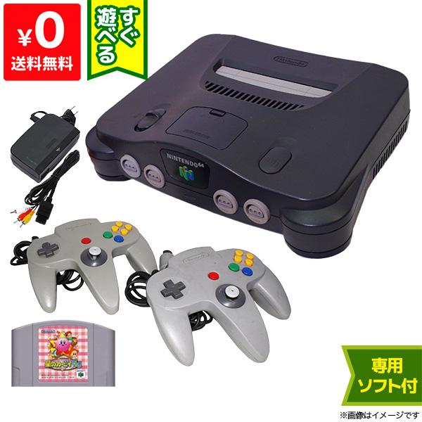 送料無料 送料無料 激安 お買い得 キ゛フト 64 即納 ニンテンドー64 本体 すぐ遊べるセット Nintendo64 ソフト付き 中古 グレーコントローラー2点 カービィ64
