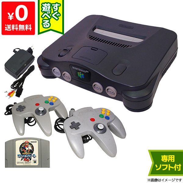 送料無料 64 ニンテンドー64 本体 すぐ遊べるセット マリオカート64 中古 Nintendo64 おトク ふるさと割 グレーコントローラー2点 ソフト付き