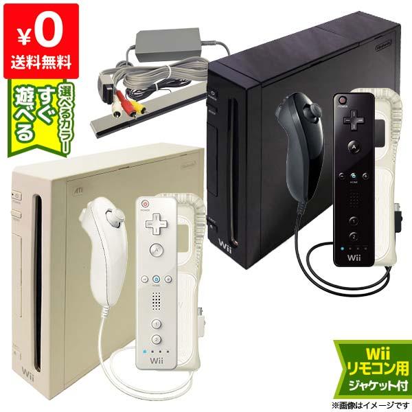 【送料無料】Wii 本体 すぐ遊べるセット 新品 リモコンカバー付き 選べる2色【中古】