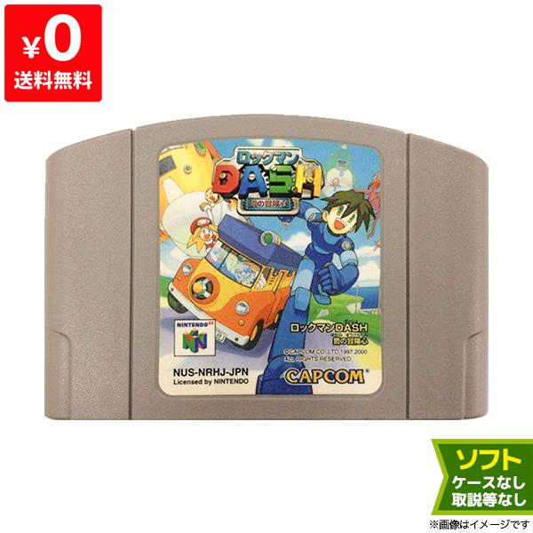 超安い 送料無料 N64 ロックマンDASH 鋼の冒険心 ROCKMAN ニンテンドー64 Nintendo64 ソフトのみ 任天堂 中古 ゲームソフト カセット 授与