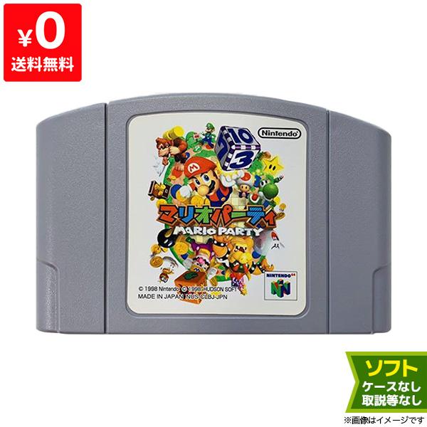 N64 ニンテンドー64 Nintendo64 レトロゲーム マリオパーティ ソフトのみ 箱取説なし 任天堂 モデル着用&注目アイテム 正規逆輸入品 中古 Nintendo カセット