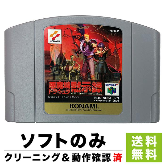 N64 ニンテンドー64 Nintendo64 レトロゲーム 悪魔城ドラキュラ黙示録 ソフトのみ ついに入荷 Nintendo 任天堂 箱取説なし ニンテンドー 中古 未使用 カセット