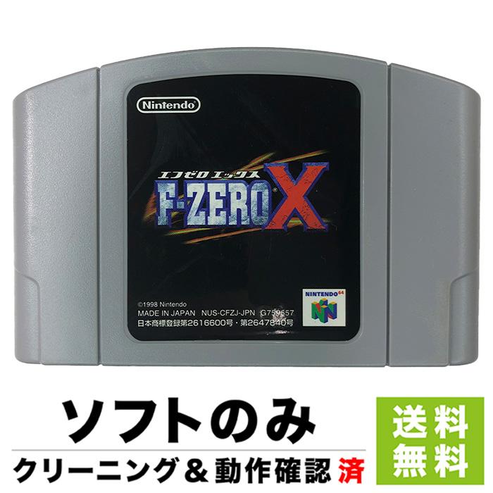 キャンペーンもお見逃しなく N64 ニンテンドー64 Nintendo64 レトロゲーム F-ZERO X 送料込 ニンテンドー Nintendo カセット 中古 箱取説なし ソフトのみ