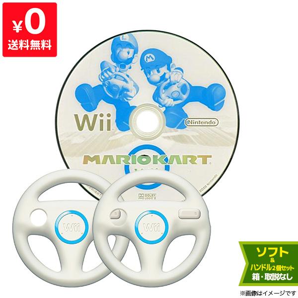 送料無料 お得セット Wii マリオカートWii ハンドル2個セット 任天堂 箱取説なし 中古 ソフトのみ ついに入荷 パッケージなし 全店販売中