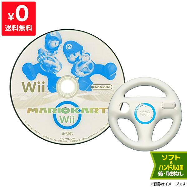 送料無料 安売り お得セット Wii マリオカートWii ハンドル1個セット 任天堂 ソフトのみ 箱取説なし セットアップ パッケージなし 中古