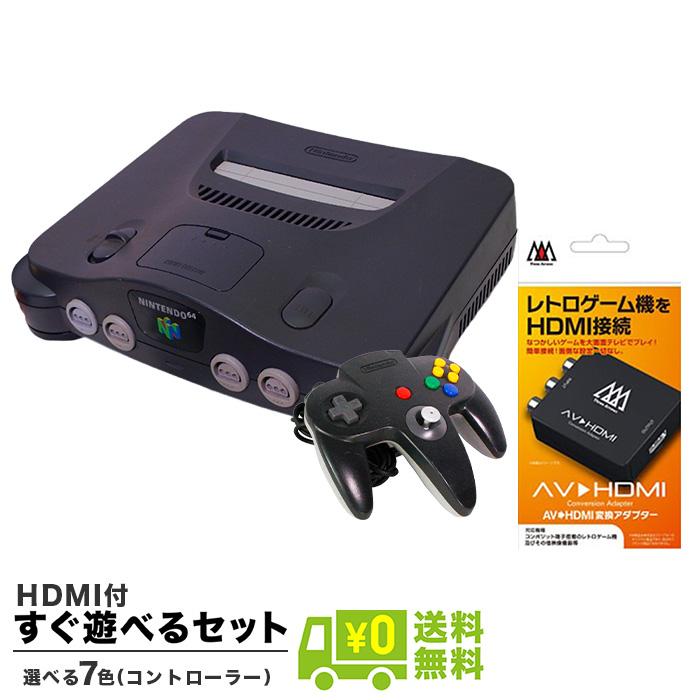 5%OFF ニンテンドー64 任天堂 商い 64 本体 コントローラー付き HDMIケーブル付き すぐ遊べるセット 中古 送料無料