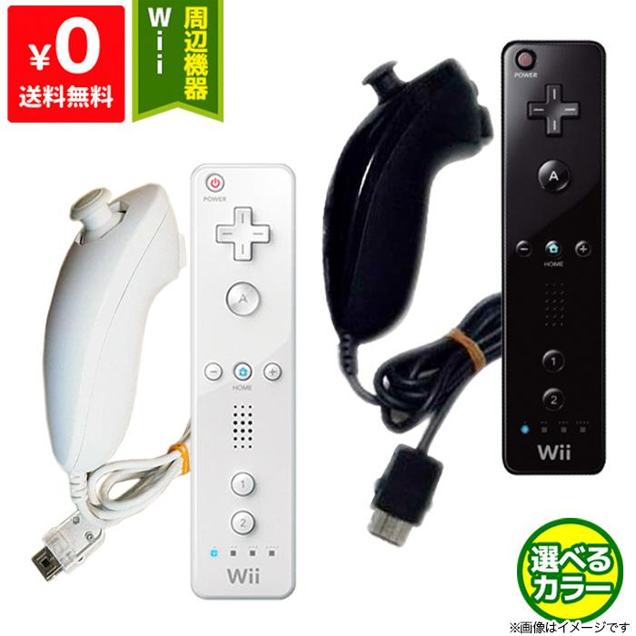 良い Wii ニンテンドーWii リモコン ヌンチャク セット 選べる2色 純正品【中古】