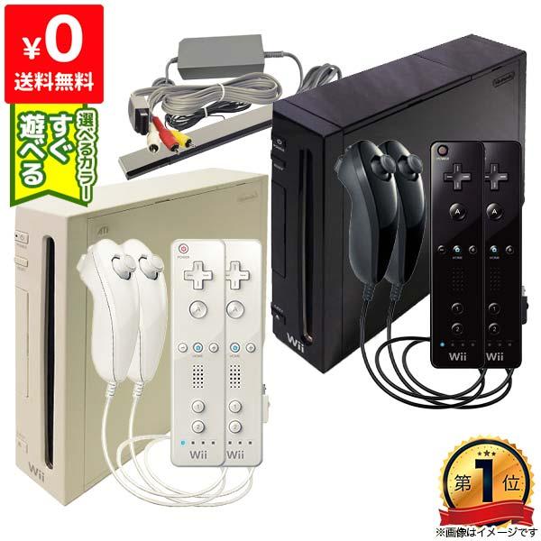 【送料無料】Wii 本体 すぐ遊べるセット 一式 リモコン ヌンチャク 追加セット 選べるカラー【中古】