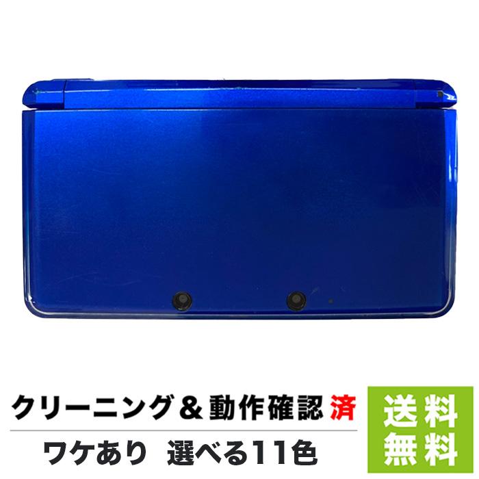 3DS 本体 注文後の変更キャンセル返品 中古 訳あり 選べる11色 オンラインショッピング Nintendo ゲーム機 ニンテンドー